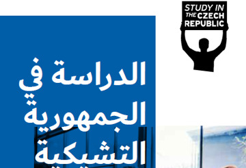 Come and study in the Czech Republic (in Arabic)